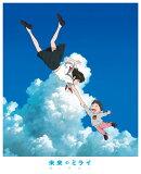 「未来のミライ」スペシャル・エディション【Blu-ray】