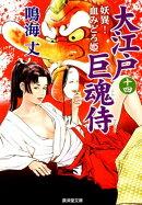 大江戸巨魂侍(14)