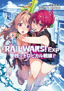 RAIL WARS! Exp 警四☆トロピカル戦線!