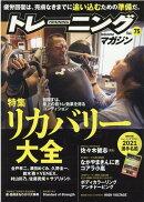トレーニングマガジン(vol.75)