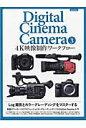 4K映像制作ワークフロー Log撮影とカラーグレーディングをマスターする (玄光社MOOK)