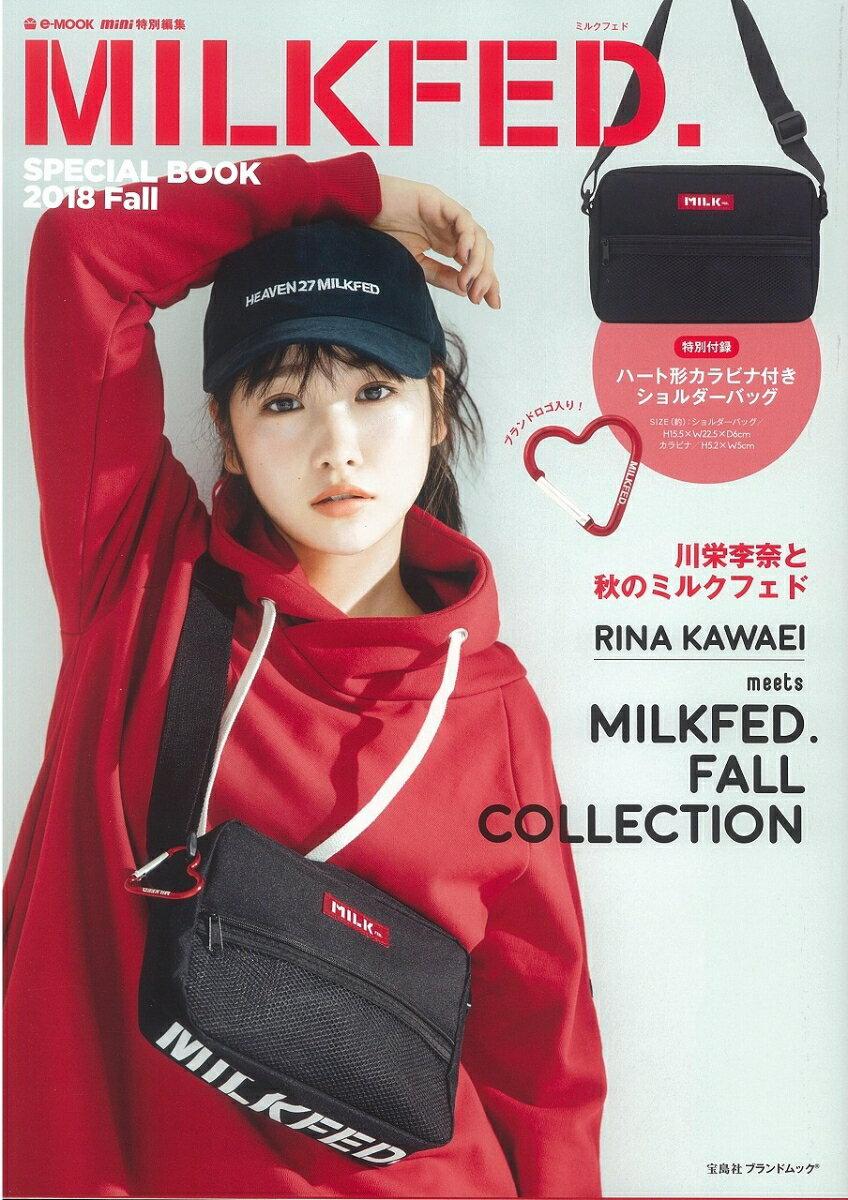MILKFED.SPECIAL BOOK(2018 Fall) (e-MOOK mini特別編集/宝島社ブランドムック)