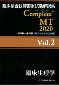 臨床検査技師国家試験解説集 Complete+MT 2020 Vol.2 臨床生理学 [ 日本医歯薬研修協会 ]