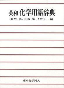 英和化学用語辞典 [ 荻野博 ]