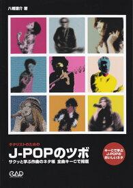 J-POPのツボ ギタリストのための [ 八幡謙介 ]