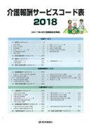 介護報酬サービスコード表 2018-20