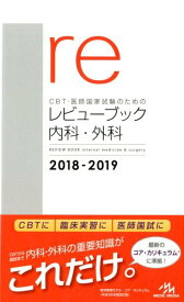 CBT・医師国家試験のためのレビューブック 内科・外科 2018-2019 [ 国試対策問題編集委員会 ]