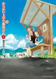 からかい上手の(元)高木さん 2 (ゲッサン少年サンデーコミックス) [ 稲葉 光史 ]