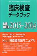 臨床検査データブック(2013-2014)