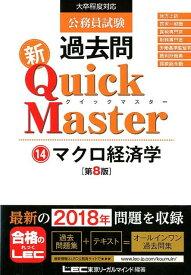 公務員試験過去問新Quick Master(14)第8版 大卒程度対応 マクロ経済学 [ 東京リーガルマインドLEC総合研究所公務 ]