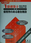 1級建築士設計製図課題対策(平成15年度)