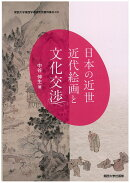 日本の近世近代絵画と文化交渉
