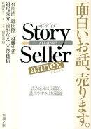 Story Seller(annex)