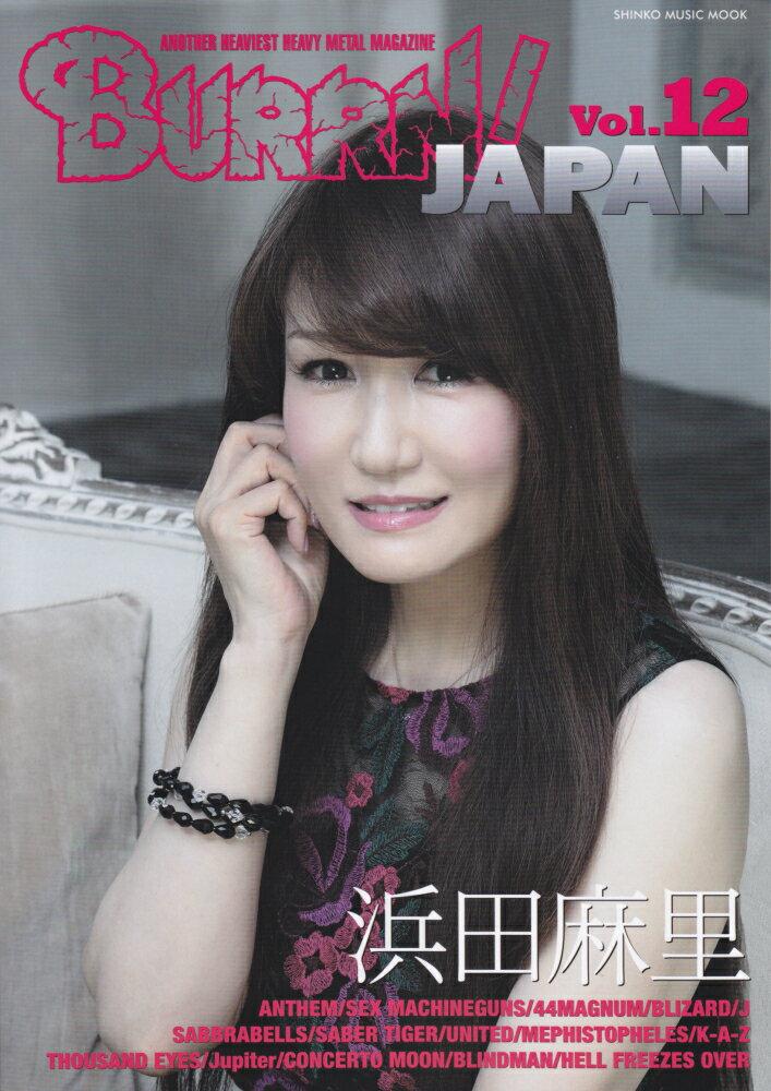 BURRN! JAPAN(Vol.12) 浜田麻里巻頭大特集! (SHINKO MUSIC MOOK)