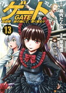 ゲート(13)