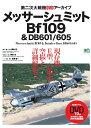 メッサーシュミットBf109&DB601/605 現存機E型/G型の空撮と詳細解析!! (エイムック)