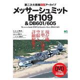 メッサーシュミットBf109&DB601/605 (エイムック)