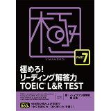極めろ!リーディング解答力TOEIC L&R TEST(PART7)