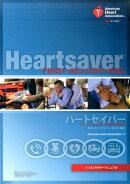 ハートセイバーファーストエイドCPR AEDインストラクターマニュアル