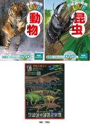 学研の図鑑LIVE「動物」+「昆虫」2冊セット【特典:下敷き付き】