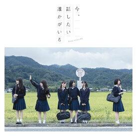 今、話したい誰かがいる (CD+DVD Type-C) [ 乃木坂46 ]