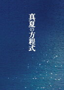 真夏の方程式 DVDスペシャル・エディション【初回生産限定版】