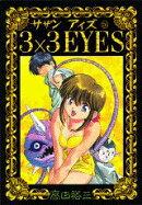 3×3 eyes(26)