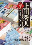 上田秀人公式ガイドブック