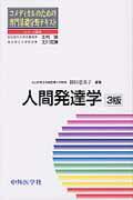 人間発達学3版