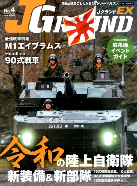 JグランドEX(No.4) 陸戦がまるごとわかるミリタリー・マガジン 令和の陸上自衛隊新装備&新部隊/M1エイブラムス (イカロスMOOK)