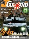 JグランドEX(No.4) 陸戦がまるごとわかるミリタリー・マガジン 令和の陸上自衛隊新装備&新部隊/M1エイブラムス …