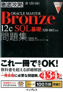徹底攻略ORACLE MASTER Bronze 12c SQL基礎問題集