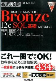 徹底攻略ORACLE MASTER Bronze 12c SQL基礎問題集 「1Z0-061」対応 [ 佐藤明夫 ]