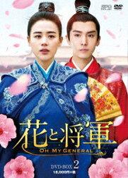 花と将軍〜Oh My General〜 DVD-BOX2