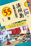 済州島を知るための55章