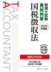 税理士試験理論集 国税徴収法【2020年度版】 [ ネットスクール株式会社 ]
