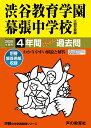 渋谷教育学園幕張中学校(2020年度用) 4年間スーパー過去問 (声教の中学過去問シリーズ)