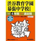 渋谷教育学園幕張中学校(2020年度用) (声教の中学過去問シリーズ)