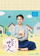 連続テレビ小説 とと姉ちゃん 完全版 ブルーレイ BOX1【Blu-ray】