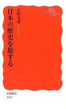 日本の歴史を旅する