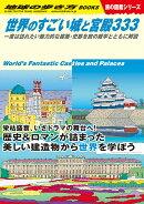W09 世界のすごい城と宮殿333