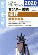 ベストセレクションセンター試験倫理重要問題集(2020年入試)