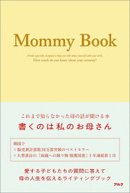 Mommy Book [ INNOVER KOREA ]