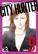 CITY HUNTER(9)