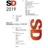 SD(2019) 特集1:SDレビュー2019入選作の発表と審査評/特集2:平