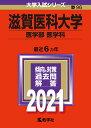 滋賀医科大学(医学部〈医学科〉) 2021年版;No.96 (大学入試シリーズ) [ 教学社編集部 ]