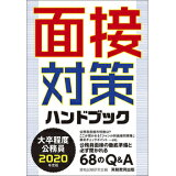 大卒程度公務員面接対策ハンドブック(2020年度版)
