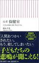 ルポ保健室 子どもの貧困・虐待・性のリアル (朝日新書) [ 秋山千佳 ]