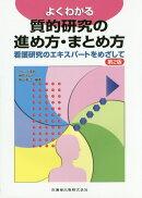よくわかる質的研究の進め方・まとめ方第2版