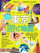 まっぷる東京遊ビ地図mini